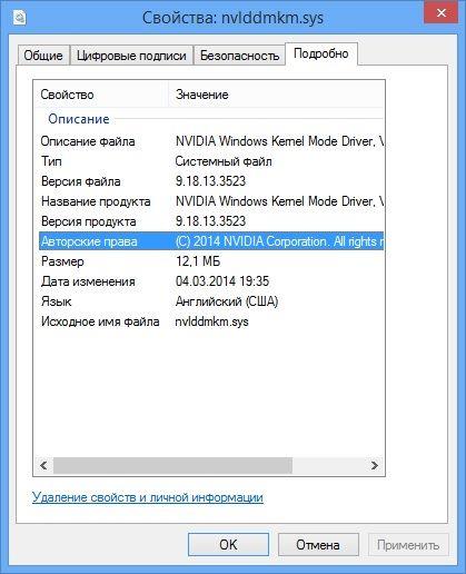 Свойства файла драйвера.SYS