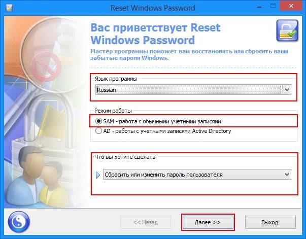 Сброс программа на 7 пароля windows русском